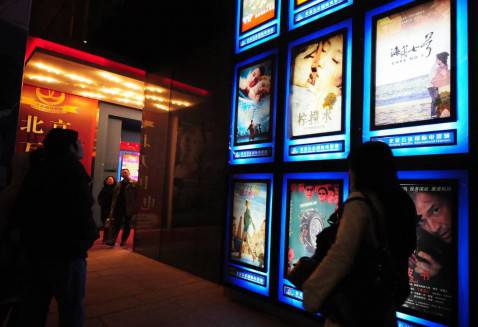 Cinema ( FREDERIC J. BROWN/AFP/Getty Images)
