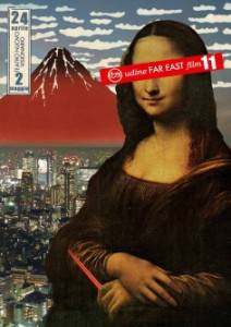 Locandina del Far East Film Festival